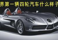 汽車發展史2