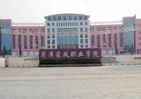 菏澤家政職業學院