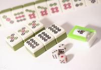 打麻將老是輸?送上三條麻將贏牌技巧!