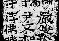他最有發言權,只說了三個字,使北魏書法沉寂了500年
