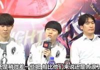 """IG中單Rookie採訪直言:""""如果MSI對上SKT感覺有點懸,因為我們有點浪"""",是這樣嗎?"""