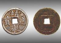北宋古錢幣《靖康通寶》極其罕見珍品