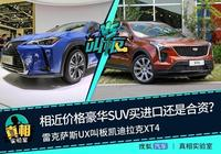 30萬預算,豪華SUV買進口還是合資? 雷克薩斯UX叫板凱迪拉克XT4