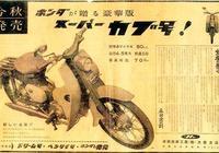 本田名車Super Cub發展史-廣告宣傳