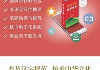 新華字典官方APP上線,你怎麼看?