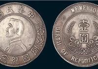 孫中山開國紀念幣是什麼?孫中山開國紀念幣收藏價值如何