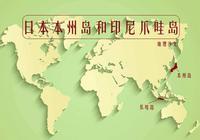 世界上人口數量最多的十個島嶼之五:日本本州島和印尼爪哇島