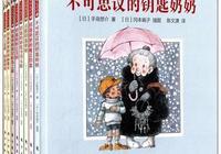 為您推薦6本7-10歲經典書單和閱讀分享(小學1-2年級)