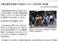 """我們習以為常的外賣,日本記者體驗後直呼""""斯闊以""""!"""