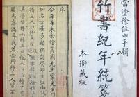 晉朝有人盜墓盜出一件東西 千年來都被朝廷列為禁品