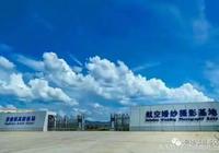 第一批江西省軍民融合產業基地名單公佈 景德鎮高新區榜上有名