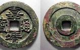 錢幣美圖賞析:古代錢幣(十一)