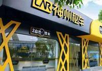神州租車進駐烏鎮 深入佈局特色旅遊景點