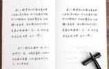 這麼美的字還能叫書法嗎?簡直是藝術品!寫出它的人居然是個老人