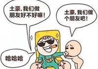 超級富二代秦奮失眠,網友的回覆好汙!