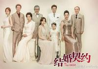 韓劇《結婚契約》始於金錢,終於愛情