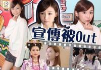 新劇沒份宣傳?TVB小花步周秀娜後塵被封殺?
