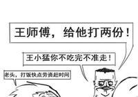 暴走漫畫:都給老子讓開,老子要插隊