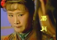 《紅樓夢》裡留到最後的丫鬟麝月是一個怎樣的女子?
