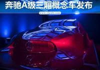 奔馳A級三廂概念車發佈 將於2018年量產