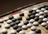 圍棋基本知識口訣