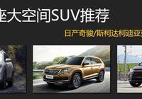 五一自駕出遊,這三款合資SUV品牌不同,都有7座大空間可選