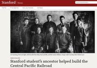 斯坦福大學學生尋根 祖先是太平洋鐵路華工
