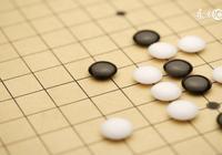 圍棋行棋要點
