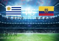 世青賽 U20 !! 週一重點預測烏拉圭U20 VS 厄瓜多爾U20