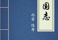 三國故事的最佳營銷,不是陳壽和羅貫中,居然是一個宋朝人?