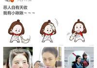 趙麗穎被自己的漫畫可愛到了,偷圖發微博:惡人有天收,我有小啾啾!