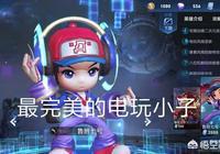 王者榮耀獅舞東方特效曝光,玩家稱超越了電玩小子,你感覺怎麼樣?