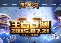王者榮耀:時光倒流24個月!帶你看看名為《英雄戰跡》的時代!