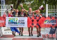 阿勒泰世界探險越野賽結束 新西蘭希捷隊奪冠