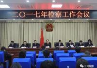 三河市院召開2017年檢察工作會議