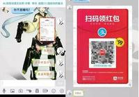 黑奇士獨家:網民QQ聊天圖被換成支付寶紅包 騰訊啟動調查