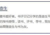 """《暢談東方智慧》:季羨林師徒與池田大作""""鼎談""""七年丨淘書日記"""