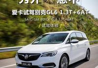 愛卡汽車試駕別克GL6 1.3T+6AT