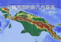 分屬兩個國家的島嶼之新幾內亞島,分屬印尼和巴布亞新幾內亞兩國