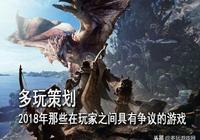 《怪獵世界》國行一週不到遭遇下架 盤點2018年具有爭議的遊戲