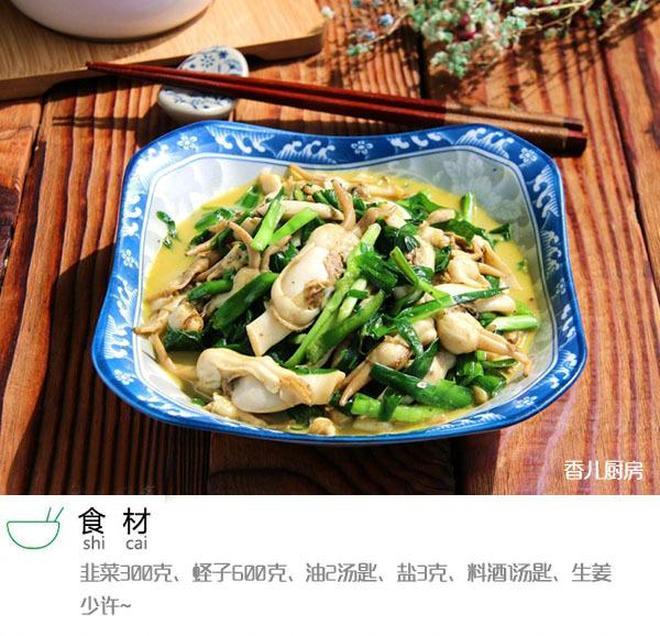 常吃這道菜,補充營養的同時,健腦又益智【韭菜蟶子】