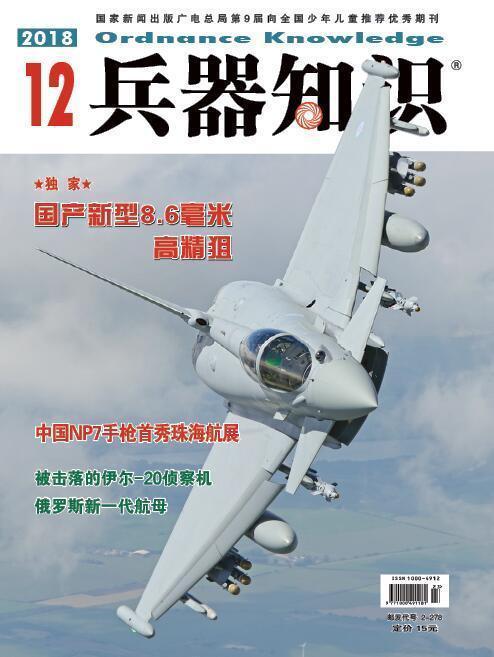被敘利亞誤擊落的伊爾-20M偵察機是什麼來頭?