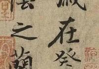 書法史上唯一的一次超前創新《蘭亭序》