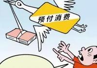 """前有ofo,今有門客生活,杭州人,這些預付式消費的""""坑""""你踩過嗎?"""