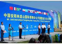 2017年中國林慮山滑翔傘公開賽掠影