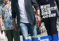 電影《保安官》陣容出列   李聖旻、趙震雄、金成均、趙宇鎮大叔軍團來襲