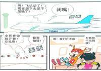 """阿衰漫畫:小衰飛機上大喊""""爆炸了""""鬧哪樣?廁所洗澡真奇葩!"""
