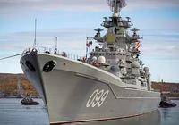世界最大核動力巡洋艦,俄羅斯彼得大帝號核動力導彈巡洋艦