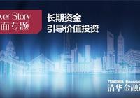 劉挺軍:保險資金養老健康產業投資的戰略思考與實踐   封面專題
