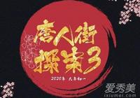 唐人街探案3什麼時候上映?唐人街探案3上映時間劇情簡介